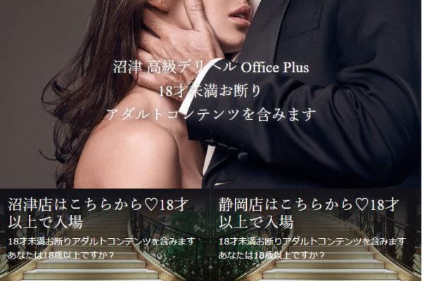 【静岡高級デリヘル】オフィスプラス沼津店